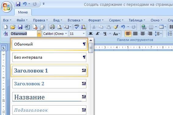 Содержание с переходами на страницы в Word