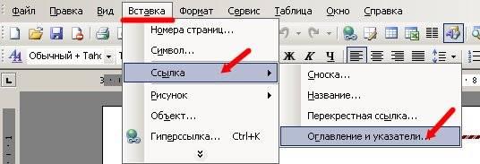 Теперь поставьте курсор в том месте документа, где вы хотите видеть ваше Содержание или Оглавление, и откройте в меню (наверху) – Вставка – Ссылка – Оглавление и указатели.