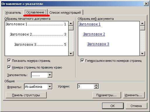 В новом окне Оглавление и указатели перейдите на вкладку Оглавление.