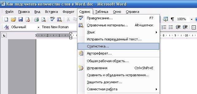 подсчитать количество слов в тексте Word