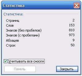 Подсчитать количество слов в тексте