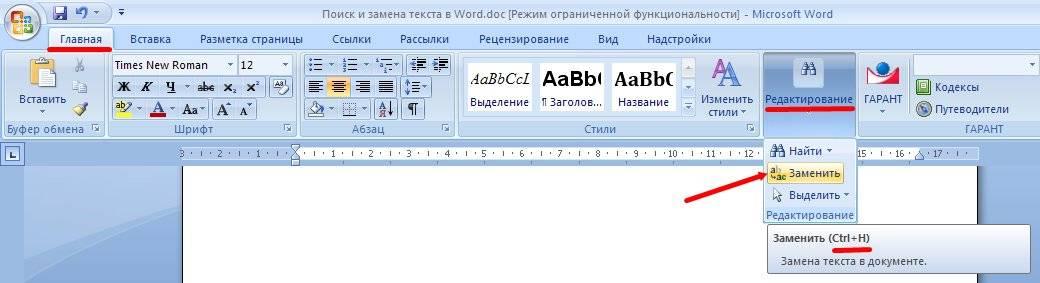 Для того, чтобы найти и заменить слово или фразу в Word 2007/2010, необходимо перейти на вкладку Главная и открыть блок Редактирование