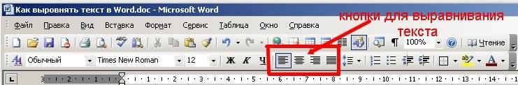 Кнопки выравнивания текста вWord 2003