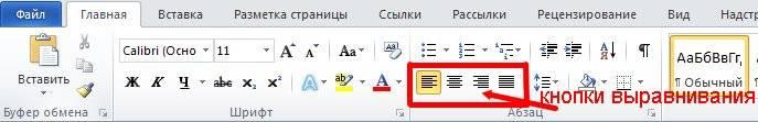 Кнопки выравнивания текста в Word 2010