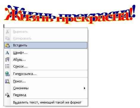 WordArt Установите курсор прямо по этой надписью слева, щелкните правой кнопкой мыши и выберите «Вставить».