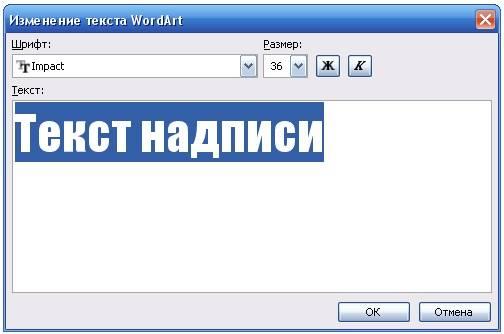 Графический объект WordArt