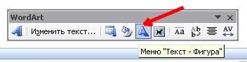 WordArt Теперь попробуем изменить силуэт начертания. Для этого выбираем меню «Текст – Фигура».