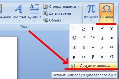 Как поставить ударение в Ворд. В Word 2007/2010 – Вставка – Символ – Другие символы...