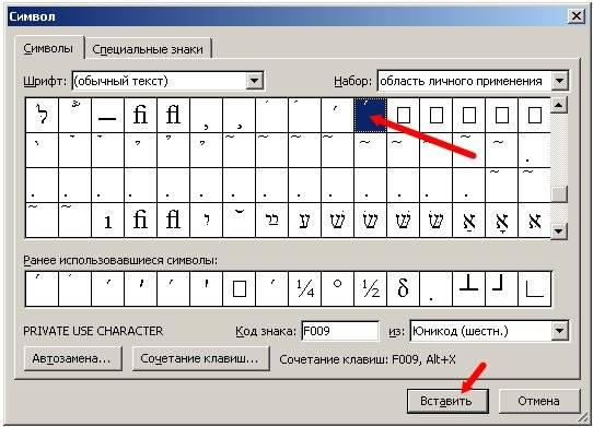 В открывшейся таблице Символ на одноименной вкладке устанавливаем Шрифт – (обычный текст), Набор – Область личного применения, выбираем знак «Ударение»,