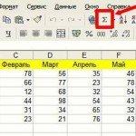 Автосуммирование в Excel