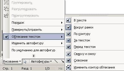 Обтекание рисунка текстом в Word