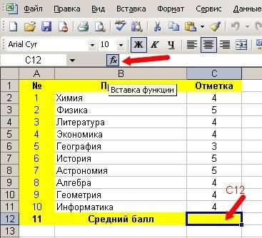 Среднее арифметическое в Excel
