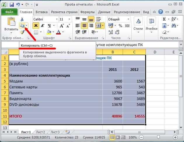 как можно сделать больше член Свердловская область