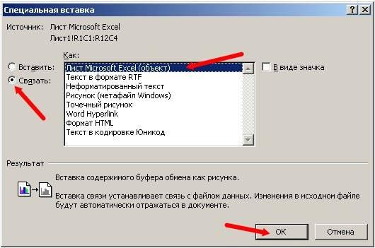 Как найти документ в excel