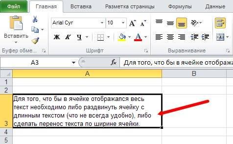 Перенос текста в ячейке Excel