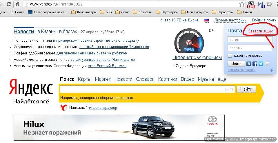 Скачать сделать электронную почту на яндексе - fikejambazi.ru
