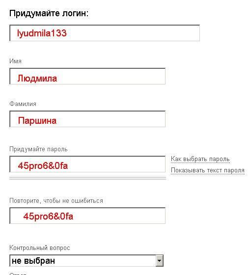 Создать электронную почту на Яндексе