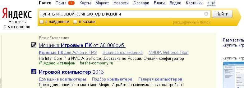 Лучшие поисковые системы Интернета