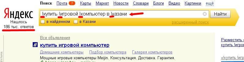 Как правильно искать информация в Интернете