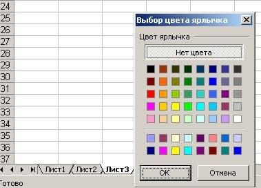 Как изменить цвет ярлыков в эксель