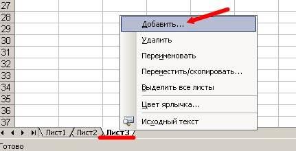 Щелкните правой кнопкой мыши на ярлыке, перед которым вы хотите вставить новый лист, и выберете в выпадающем меню пункт Добавить.