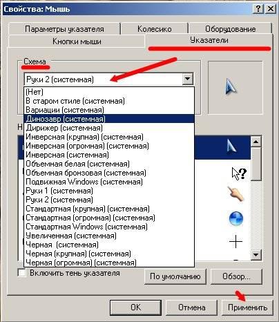 Нажав на кнопку Обзор, вы можете загрузить еще много всяких курсоров из системной папки Cursors. В эту же папку (C:\WINDOWS\Cursors) вы можете загрузить свои курсоры, и выбирать их оттуда.