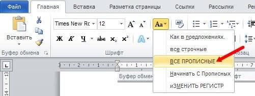 Замена прописных букв на заглавные