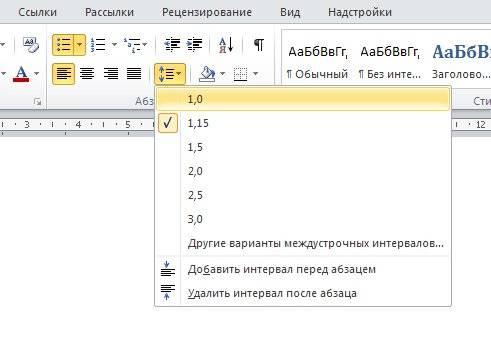 Как изменить межстрочный интервал в Ворде: http://moydrygpk.ru/word/kak-izmenit-mezhstrochnyj-interval-v-vorde.html