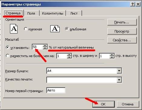 Как распечатать страницу Excel на одном листе и другие