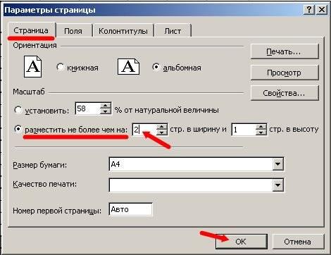 Как распечатать страницу Excel на одном листе и другие 43