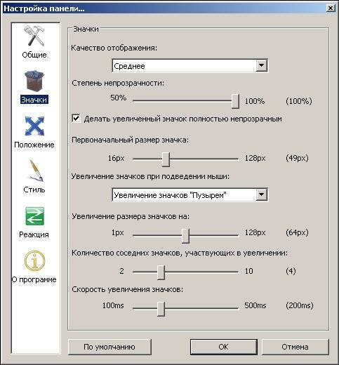 Панель ярлыков на Рабочем столе