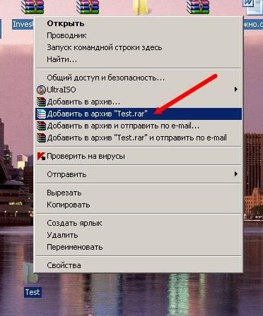 Как создать архив WinRAR