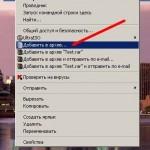 Как создать ZIP-архив при помощи программы WinRAR