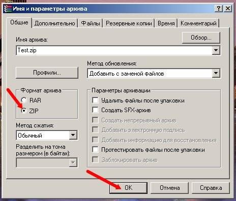 Как создать ZIP архив