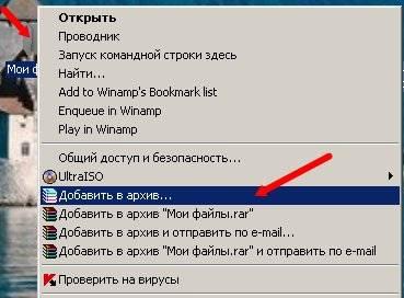 Как создать самораспаковывающийся архив WinRAR