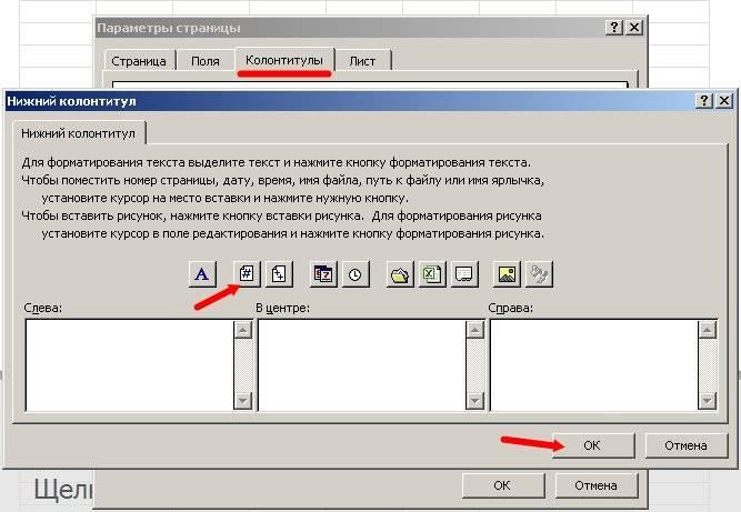 Достаточно зайти во вкладку Колонтитулы и в новом окне выбрать расположение номера страницы (слева, в центре или справа) и нажать на вторую кнопочку слева.
