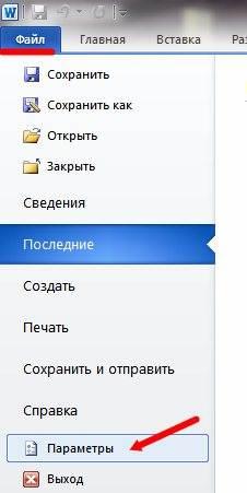 Для настройки автосохранения в Word 2010 зайдите в меню Файл. Выберите Параметры.