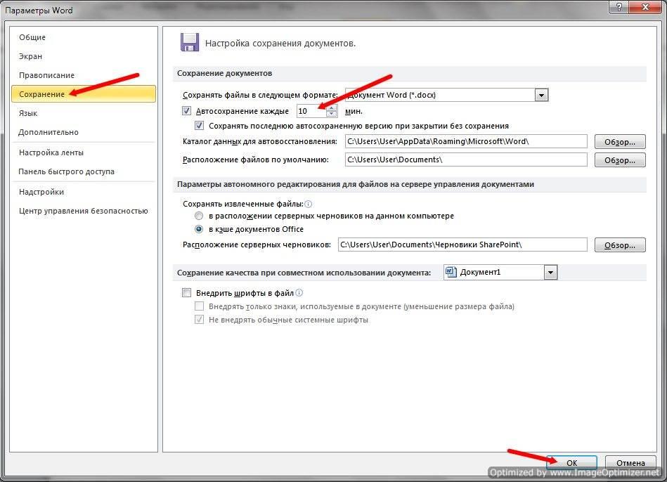 В открывшемся окне перейдите на запись Сохранение и в правом окне измените значение автосохранения на свое усмотрение.