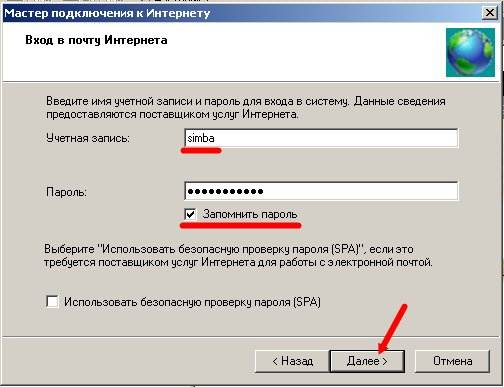 Как настроить Outlook Express
