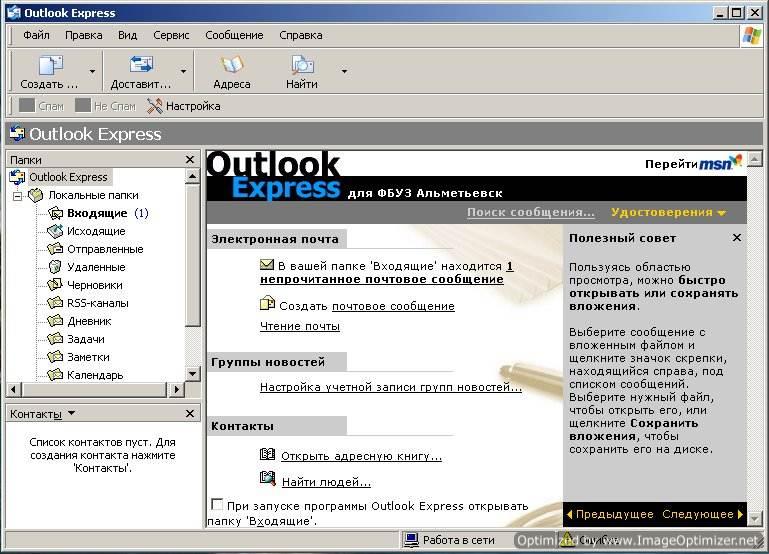Откроется окно Outlook Express.