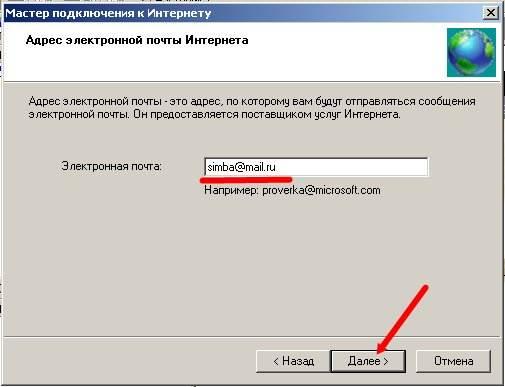 В окошке «Электронная почта» пишем уже полное название нашего ящика (у меня samba@mail.ru) и опять жмем кнопку «Далее».