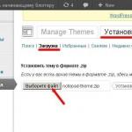 Как установить шаблон WordPress