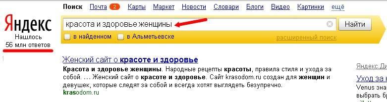Как выбрать тему сайта