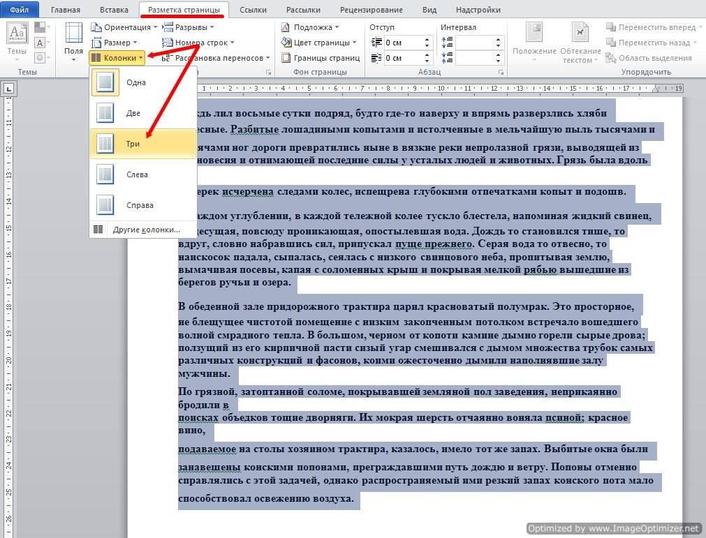 Как разбить текст на колонки