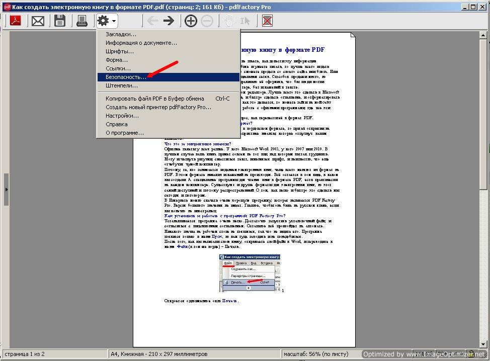 как создать электронную книгу в формате Pdf - фото 2
