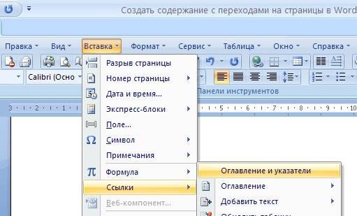 Создаем содержание в Word 2007