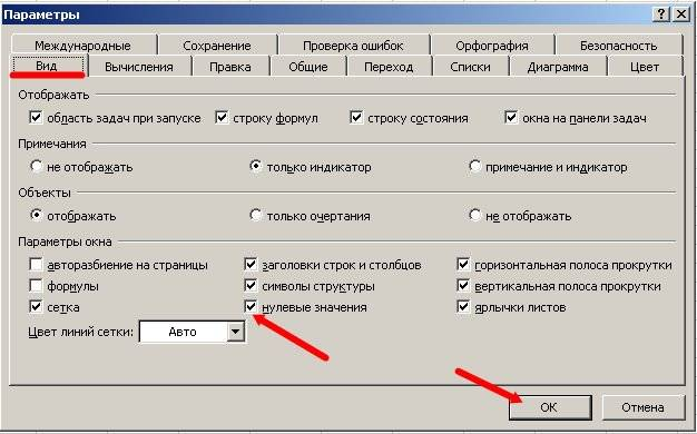Как поставить ноль в Excel