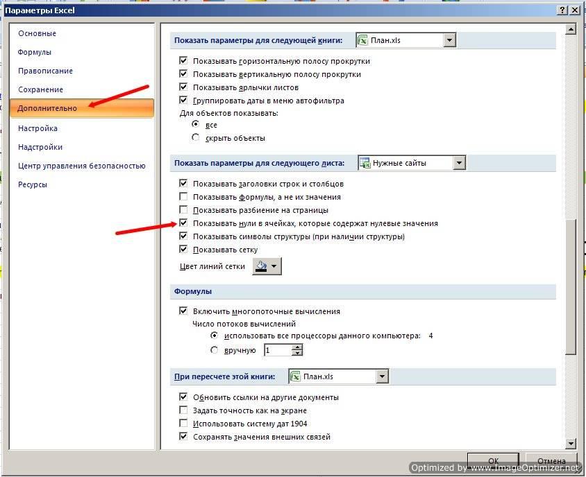 Excel 2003 и excel 2007 программу