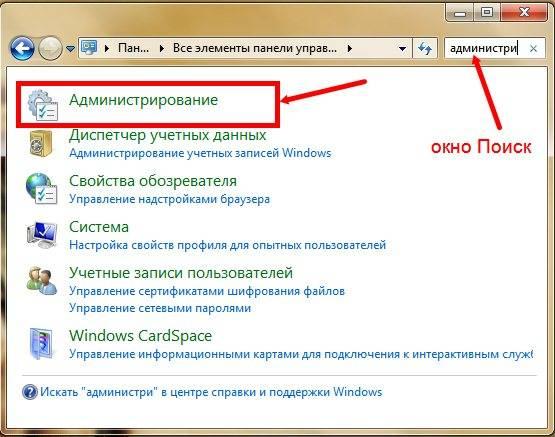 Как отключить уведомления Windows?