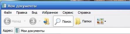 Как найти файл в Windows XP?